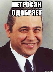 petrosyan_45581453_orig_.jpg