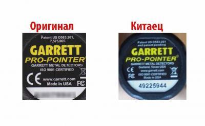 face-of-original-Garrett-pro-pointer.jpg