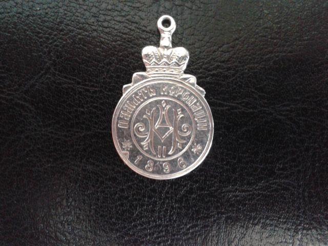 1896 год(серебро)