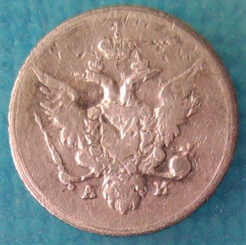 10 копеек 1802г.