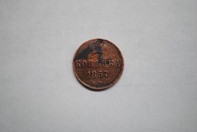 копейка 1857