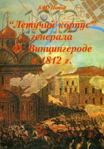 letuchiy_korpus_vincingerode_a._popov.jpg