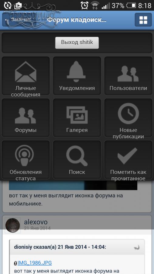 Screenshot_2015-01-17-08-18-39.png