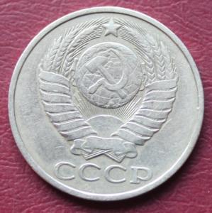50 коп 1981 45.JPG