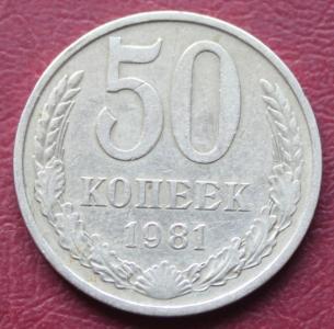 50 коп 1981 1.JPG