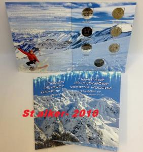 7 монет Сочи.jpg