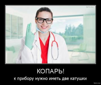 105681-2018.02.03-06.25.04-bomz.org-demotivator_kopar_k_terke_nujno_dve_katushkti.jpg