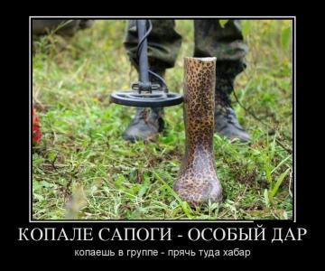 prikoly-kopatelej-metalloiskatel-v-podarok-yumor-39.jpg