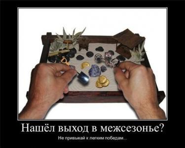 Mezhdeseone.jpg