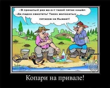 prikoly-kopatelej-metalloiskatel-v-podarok-yumor-16.jpg