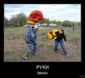 demotivator_422434-2018.02.01-11.43.55-bomz.org-demotivator_ruki_bazuki.jpg