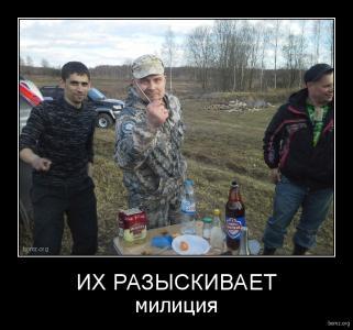 demotivator_909228-2018.02.01-11.37.56-bomz.org-demotivator_ih_raziyskivaet_miliciya.jpg