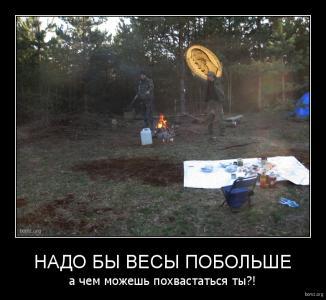 demotivator_292570-2016.10.27-12.04.37-bomz.org-demotivator_nado_biy_vesiy_pobolshe_a_chem_mojesh_pohvastatsya_tiy.jpg