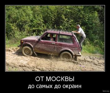 demotivator_892186-2018.02.01-11.31.35-bomz.org-demotivator_ot_moskviy_do_samiyh_do_okrain.jpg