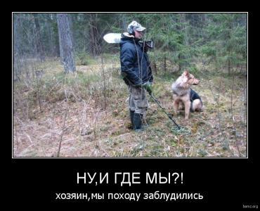 demotivator_215881-2018.02.04-12.34.51-bomz.org-demotivator_nui_gde_miy_hozyainmiy_pohodu_zabludilis.tmp.jpeg