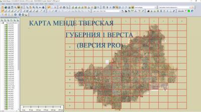 Тверская губерния PRO.jpg