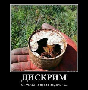 138307_diskrim_demotivators_to (1).png
