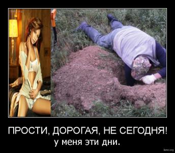 demotivator_572514-2018.03.11-11.38.47-bomz.org-demotivator_prosti_dorogaya_ne_segodnya_u_menya_yeti_dni.tmp.png