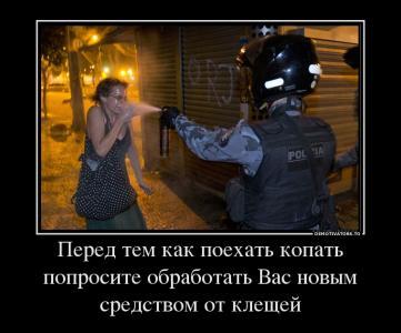 924878_pered-tem-kak-poehat-kopat-poprosite-obrabotat-vas-novyim-sredstvom-ot-kleschej_demotivators_to.jpg