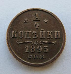 Четверть копейки 1893 спб подделка (1).JPG
