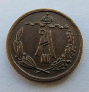 Четверть копейки 1893 спб подделка (2).JPG