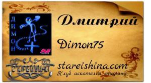 Dimon75 ( Дмитрий ) пример с фоном.jpg