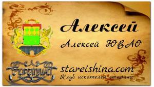 Алексей ЮВАО ( Алексей ) пример с фоном.jpg