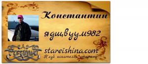 ядщвуум982 ( Константин ) пример с фоном.jpg