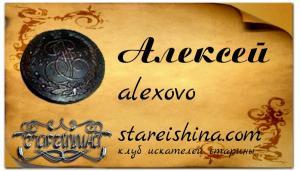 alexovo ( Алексей ) пример с фоном.jpg