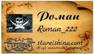 Roman_222 ( Роман ) пример с фоном.jpg