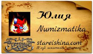 Numizmatika ( Юлия ) пример с фоном.jpg
