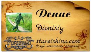 Dionisiy ( Денис ) пример с фоном.jpg