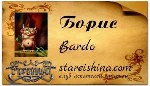 Bardo ( Борис ) пример с фоном.jpg