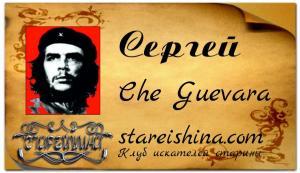 Che Guevara (Сергей ) пример с фоном.jpg
