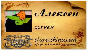 corvex ( Алексей ) пример с фоном.jpg