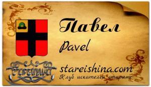 Pavel ( Павел ) пример с фоном.jpg