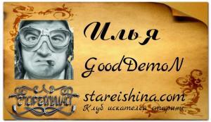 GoodDemoN ( Илья ) пример с фоном.jpg