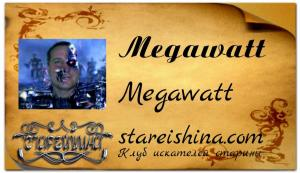 Megawatt ( Владимир ) пример с фоном.jpg