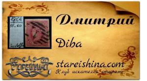 Diba ( Дмитрий ) пример с фоном.jpg