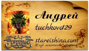 tuchkovo129 ( Андрей ) пример с фоном.jpg