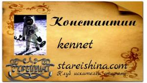 kennet ( Константин ) пример с фоном.jpg