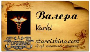 Varki (Валера) пример с фоном.jpg