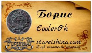 CoolerOk ( Борис ) пример с фоном.jpg