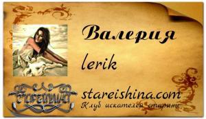 lerik ( Валерия ) пример с фоном.jpg