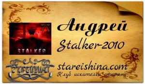 Stalker-2010 ( Андрей ) пример с фоном.jpg