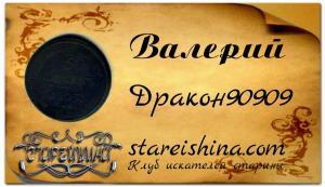 Дракон90909 ( Валерий ) пример с фоном.jpg