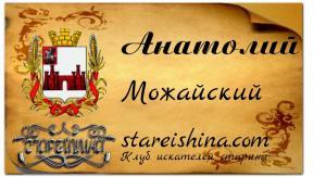 Можайский ( Анатолий ) пример с фоном.jpg