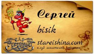 bisik ( Сергей ) пример с фоном.jpg