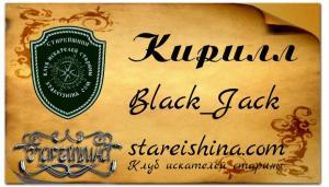 Black_Jack ( Кирилл ) привер с фоном.jpg