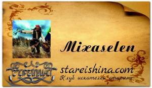 Mixaselen пример с фоном.jpg